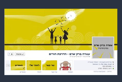 הקמת עמודי פייסבוק עסקיים