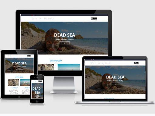 ZISI – ים המלח אתר מידע